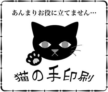 猫の手印刷.jpg